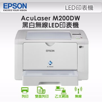 EPSON WorkForce AL-M200DW  無線 雷射印表機