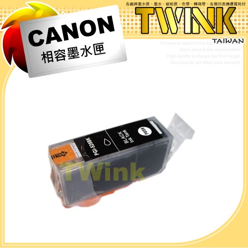 CANON PGI-820BK 黑色相容墨水匣 MP545/MP638/MP568/MX868/MX876/IP3680/IP4680/IP4760