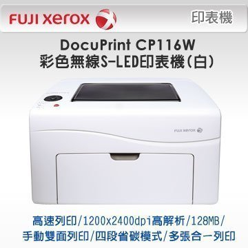 FujiXerox DocuPrint CP116W 彩色無線S-LED印表機 (白)